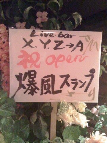 BarOpenBakufu.jpg