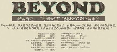 BeyondLive.jpg