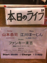 HojinKyojiFunkySession.JPG