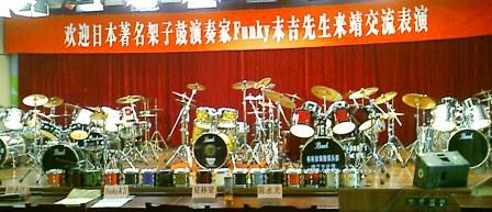 JingJiangDrumClinic.jpg