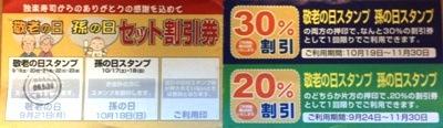 KomazushiStampCard.JPG