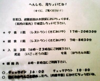 Setsumeisho.jpg