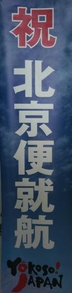 ShukuPekinbinShuukou.JPG