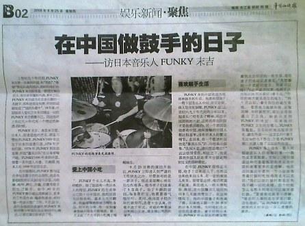 VisionPingDingShanNewspaper.jpg