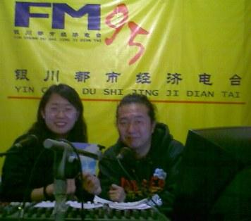 YinChuanRadioIntervie1.jpg