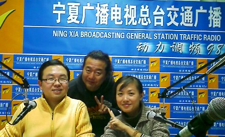 YinChuanRadioIntervie2.jpg