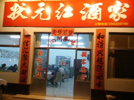 ZhuangYuanHong.JPG
